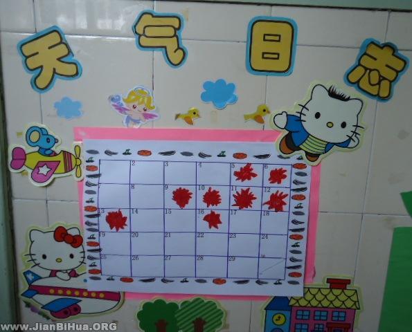 幼儿园生活环境图片:天气日志