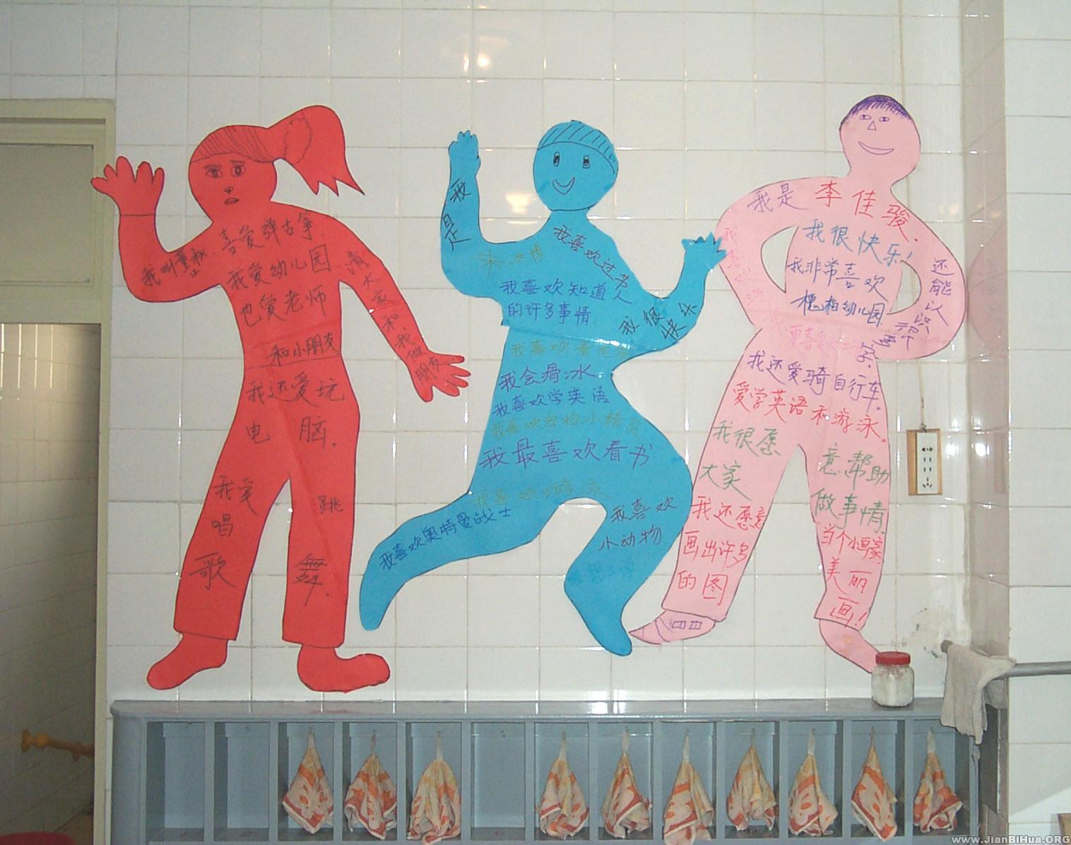 幼儿园厕所布置图片