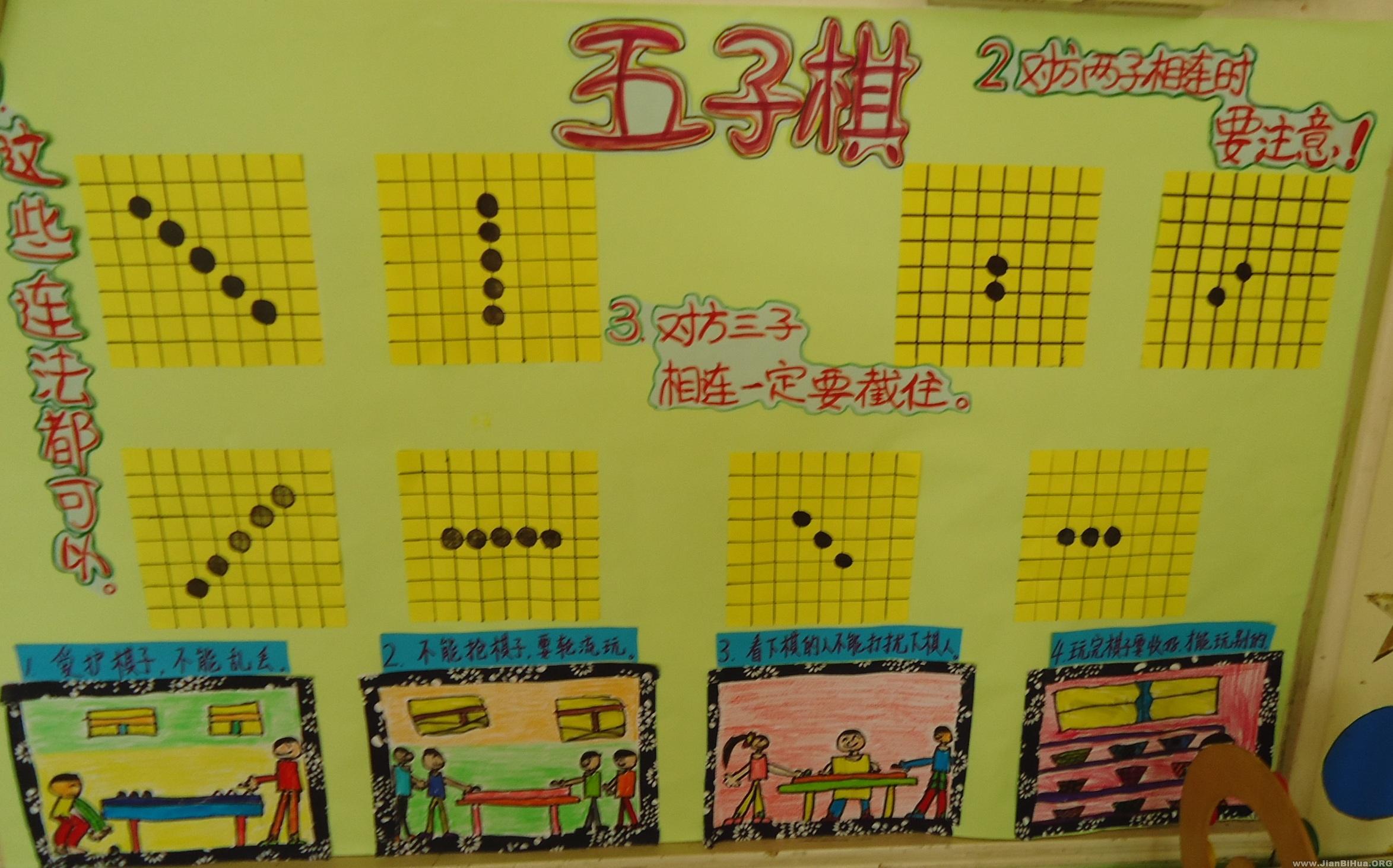 幼儿园大班活动区布置:五子棋规则