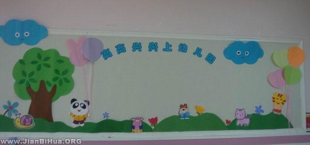 幼儿园中班墙面布置图片:高高兴兴上幼儿园