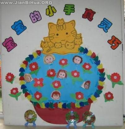 幼儿园小班墙面设计图片:宝宝的小手真灵巧