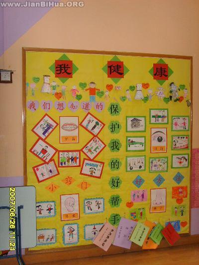 幼儿园墙面设计图片 我健康