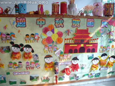 幼儿园墙面布置图片:迎中秋节贺国庆节