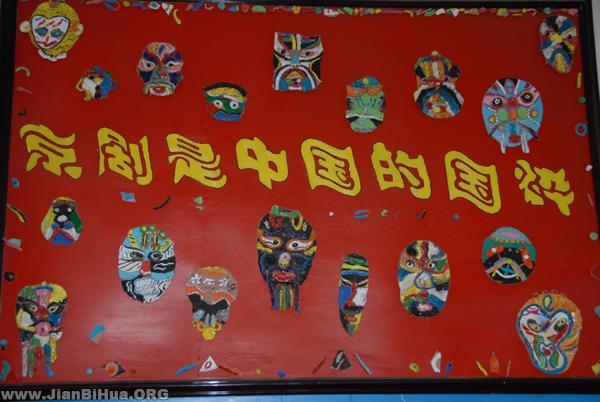 幼儿园中班墙面布置图片:国粹京剧