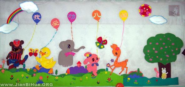幼儿园墙面布置图片:我爱幼儿园