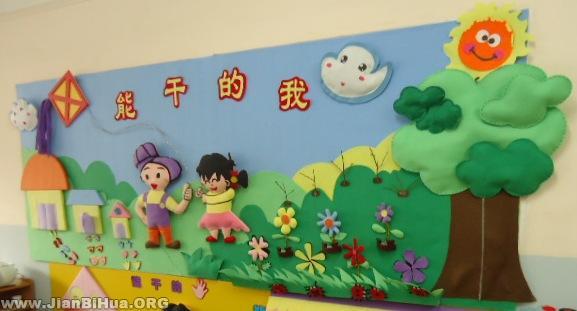 幼儿园大班主题墙布置 能干的我