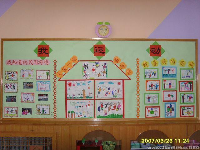 幼儿园教室墙饰布置
