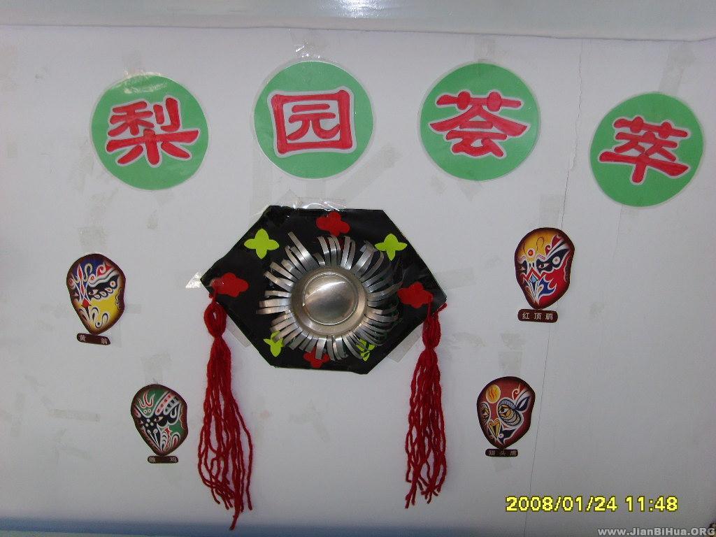 幼儿园/幼儿园大班主题墙饰图片:京剧荟萃