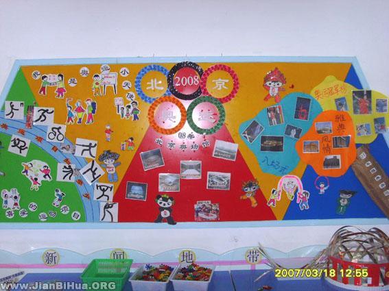 ... 墙饰_幼儿园墙饰布置_幼儿园墙饰设计_幼儿园墙饰