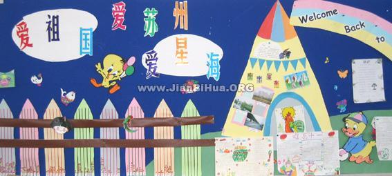幼儿园小班主题墙布置图片:爱祖国