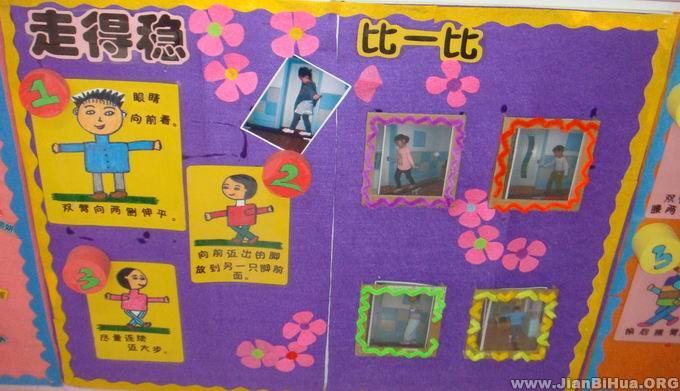 幼儿园中班活动室布置图片:看谁走的稳