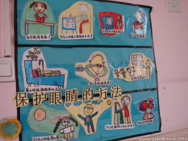 幼儿园小班活动室布置图片 保护眼睛的方法