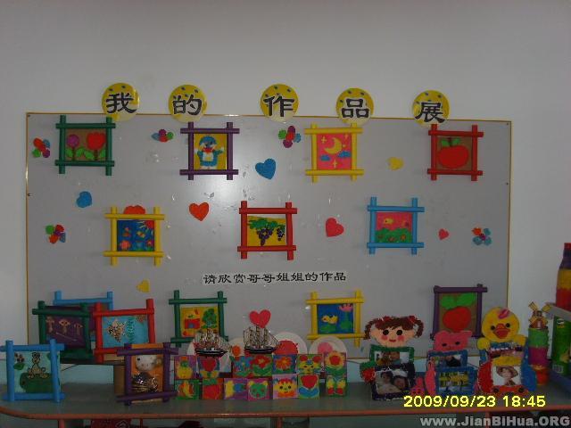 幼儿园活动室布置:我的作品展