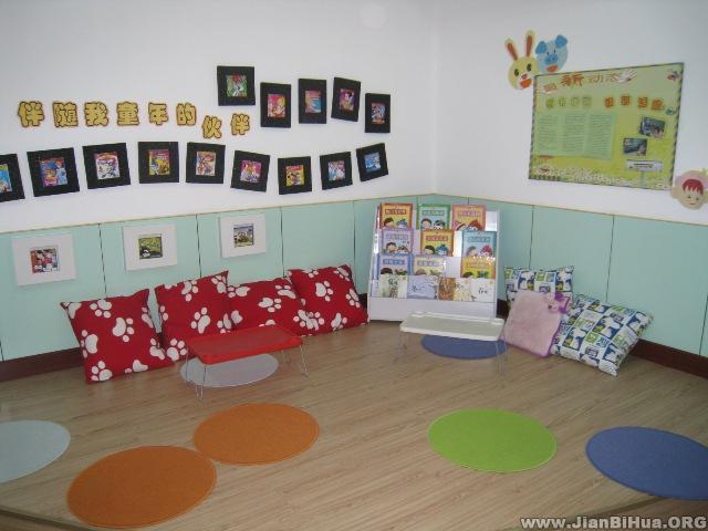 幼儿园大班活动室布置 图书吧