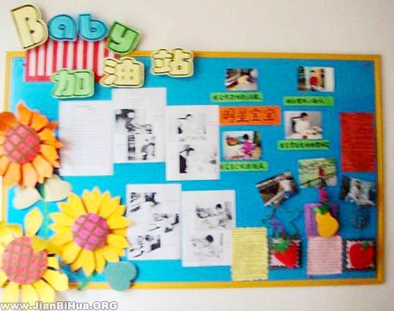 幼儿园中班家园栏布置:加油站