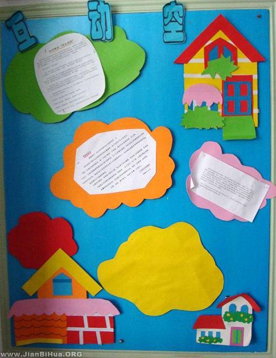 幼儿园中班家园栏布置:互动空间