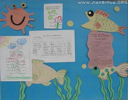 幼儿园中班家园联系栏:海洋世界布置