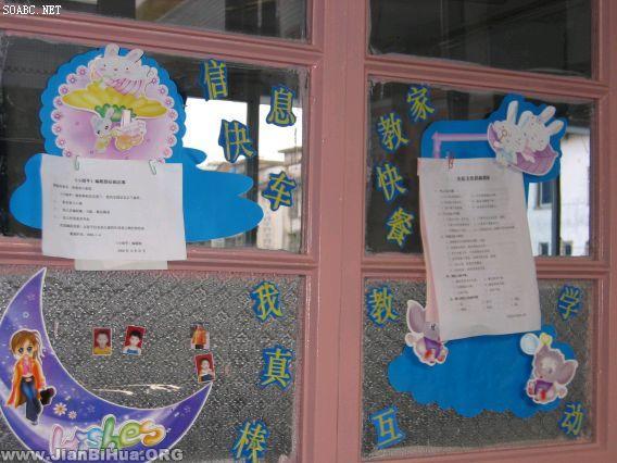 幼儿园小班家园栏图片展示