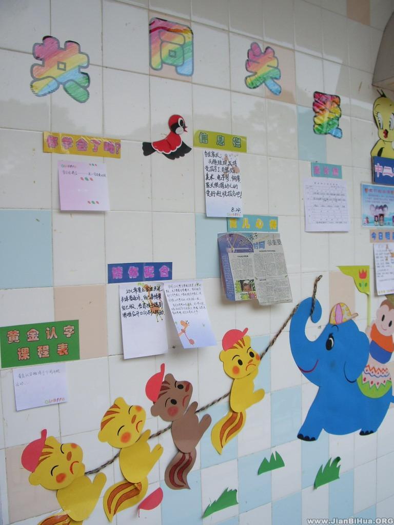 幼儿园小班家园栏图片:共同关爱