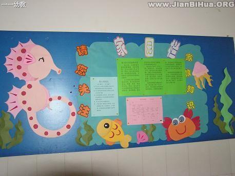 幼儿园中班家园联系栏布置:海底世界