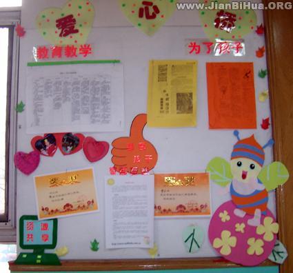幼儿园小班家园栏图片:爱心桥