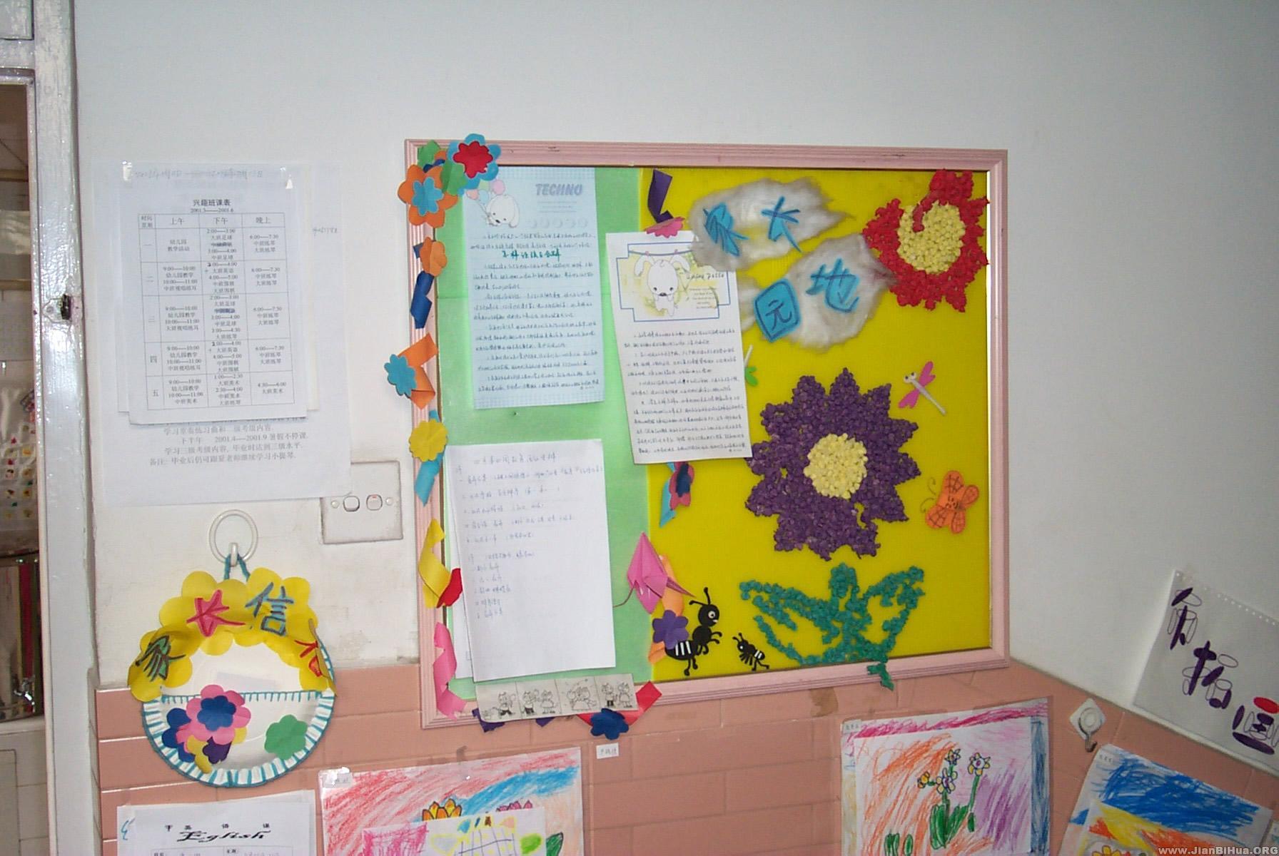 幼儿园中班家园联系栏:家长信箱