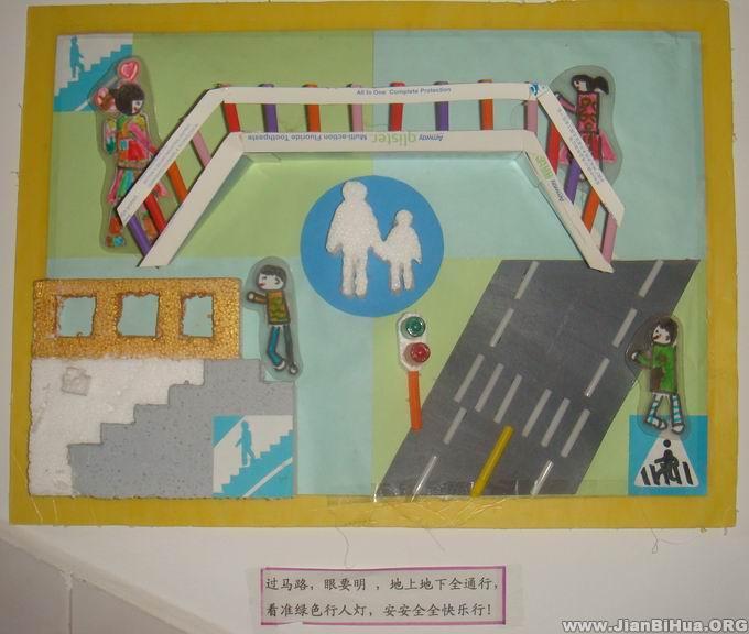 幼儿园楼道交通安全布置