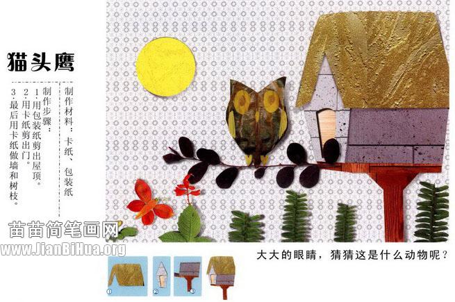 幼儿园教室设计图简笔画-学习室创意布置 猫头鹰
