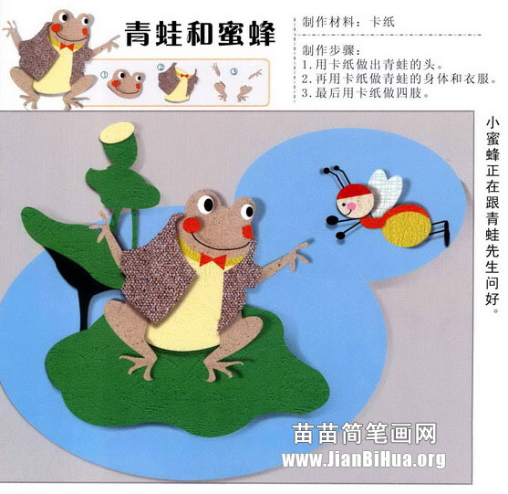 布置 青蛙/小蜜蜂正在跟青蛙先生问好。