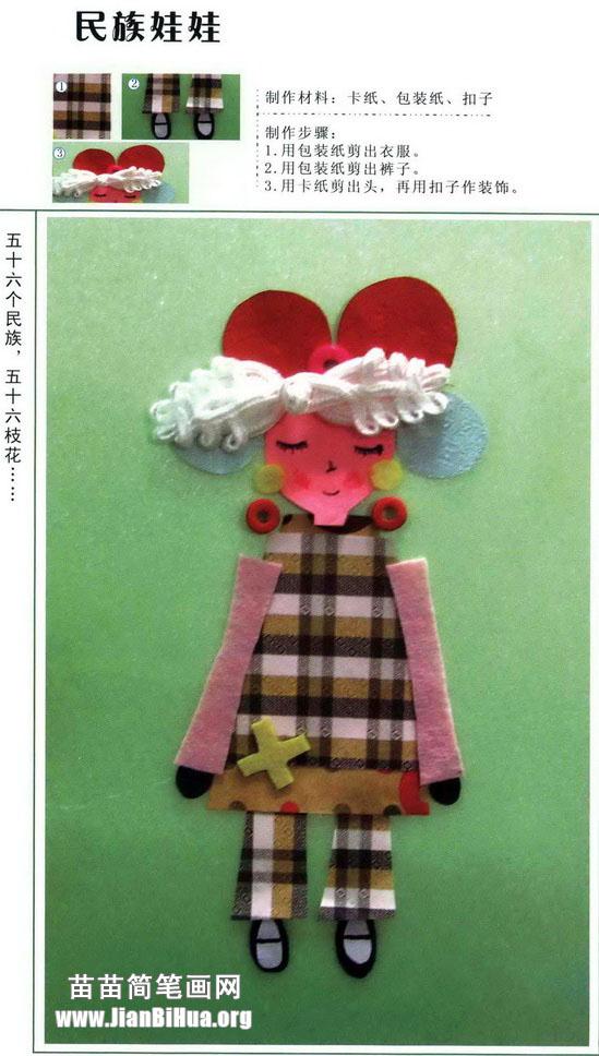 国外创意手工_创意手工布置:民族娃娃