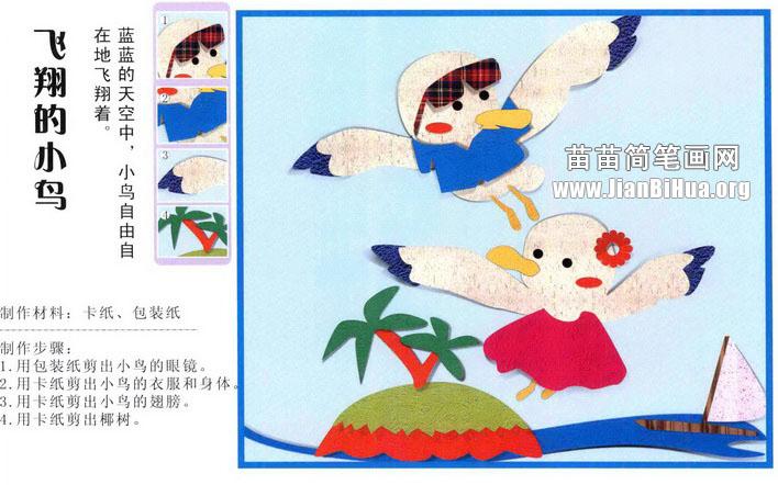 走廊布置:飞翔的小鸟