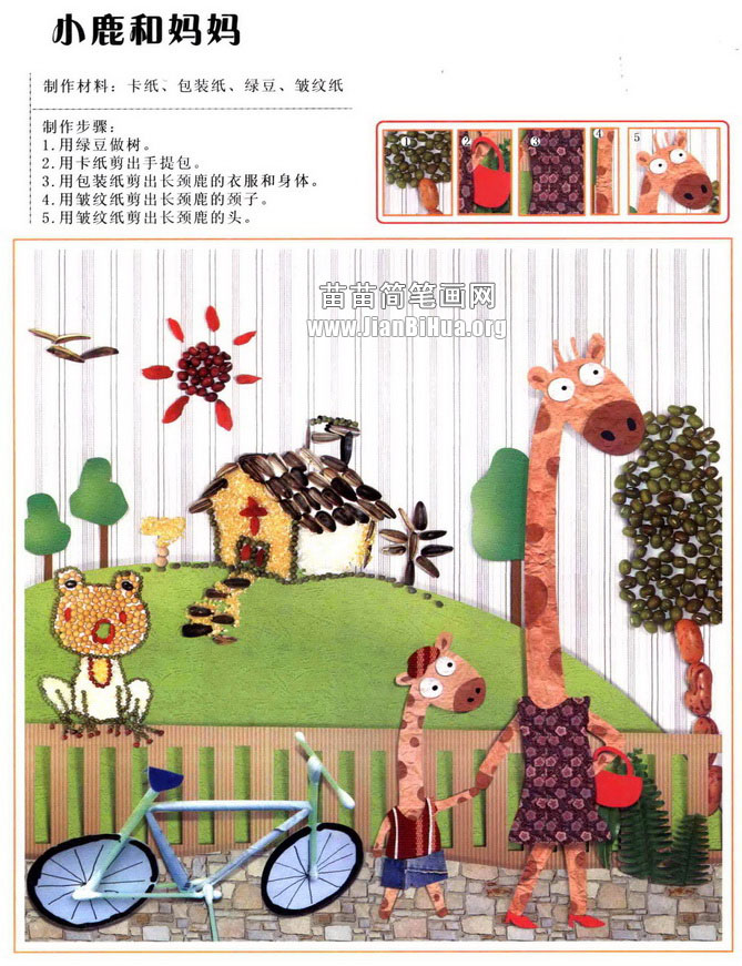 边框手工幼儿园走廊墙面