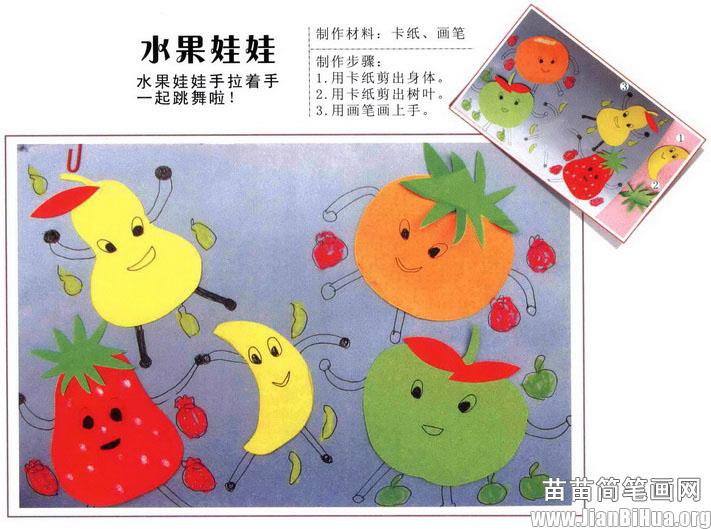 创意 水果娃娃/水果娃娃手拉着手一起跳舞啦!