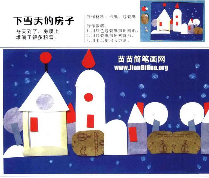 特别创意布置 下雪天的房子