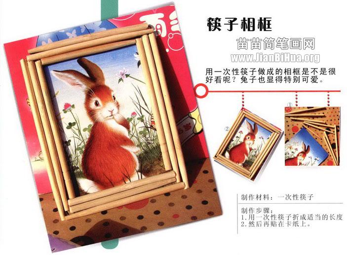 创意手工布置:筷子相框