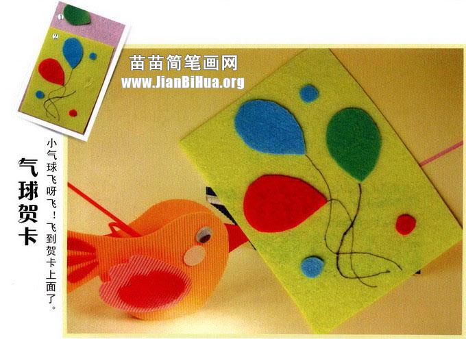 特别创意布置 气球贺卡
