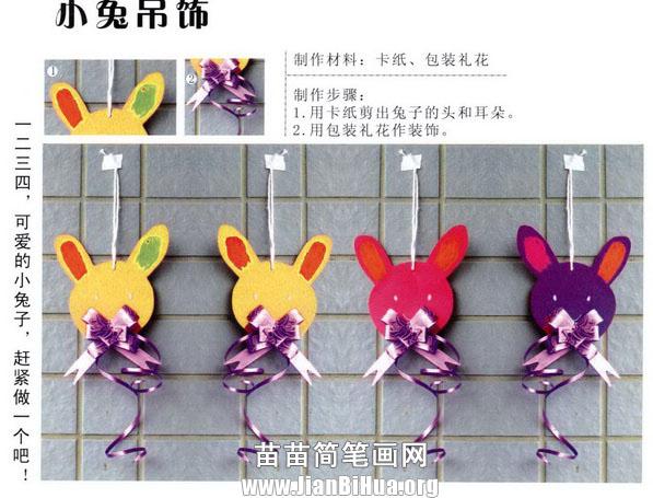布置 吊饰/制作材料:卡纸、包装礼花制作步骤:1.用卡纸剪出兔子的头和...