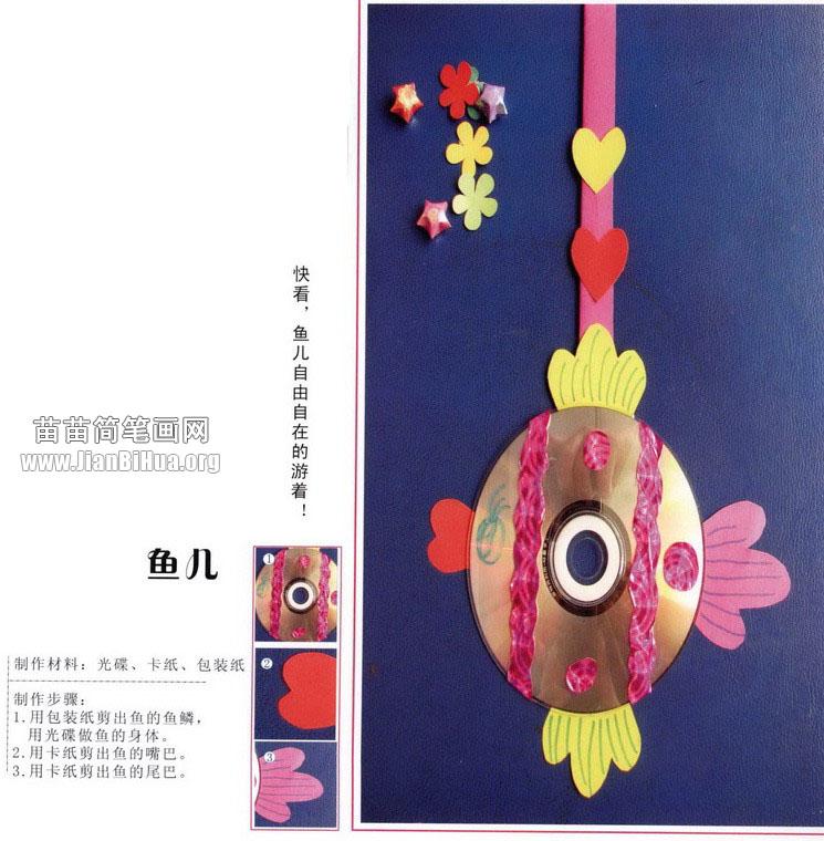 幼儿园手工灯笼吊饰_走廊吊饰布置:鱼儿