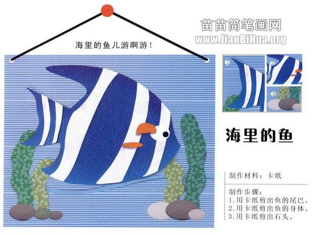 幼儿园手工卡纸鱼_走廊吊饰布置:海里的鱼
