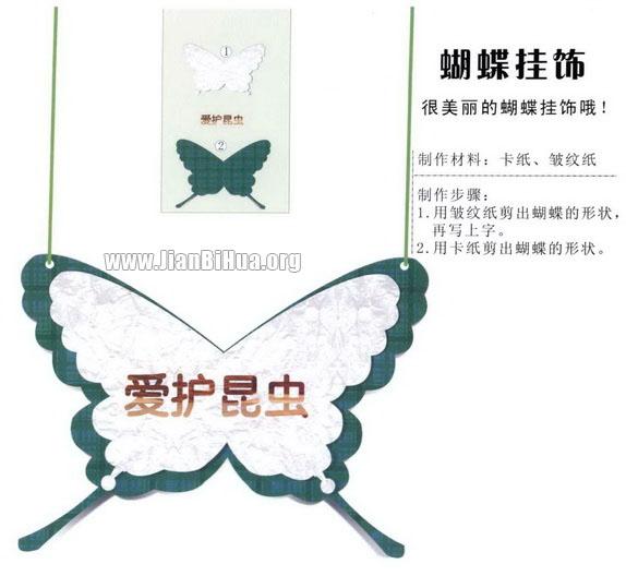 ... 、皱纹纸制作步骤:1.用皱纹纸剪出蝴蝶的形状