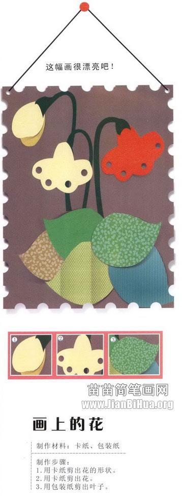 卡纸花丛手工制作方法 简单剪纸制作立体花草_图解