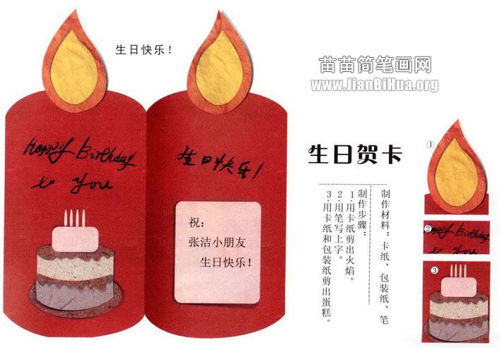 创意 美术/制作材料:卡纸、包装纸、笔1.用卡纸剪出火焰。2.用笔写上字。...
