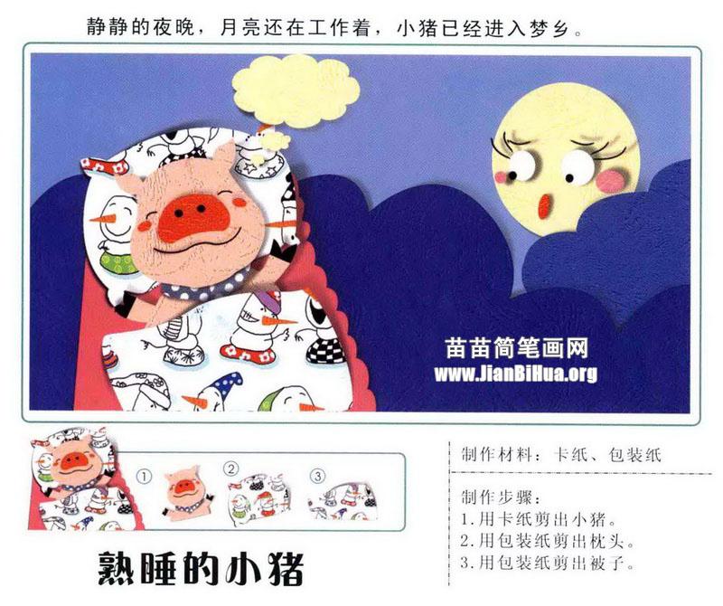 布置 小猪/制作付料:卡纸、包装纸制作步骤:1.用卡纸剪出小猪。2.用包装...