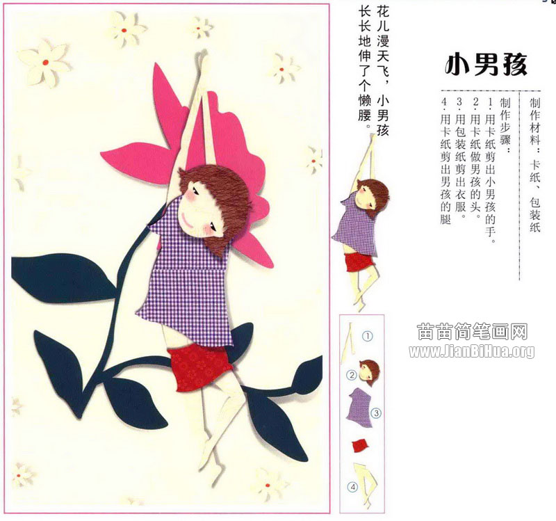 人物 小男孩/制作材料:卡纸、包装纸制作步骤:1.用卡纸剪出小男孩的手。2....