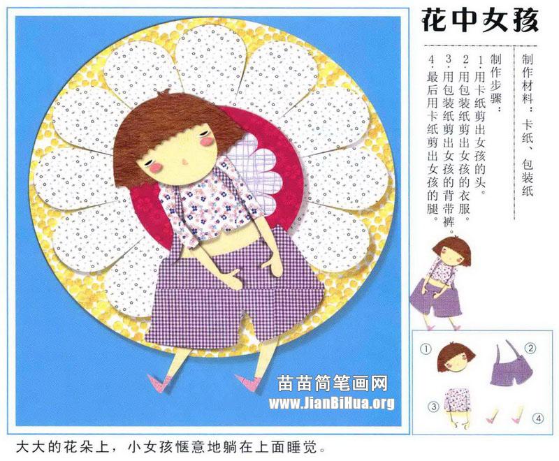 人物 女孩/制作材料:卡纸、包装纸制作步骤:1.用卡纸剪出女孩的头。