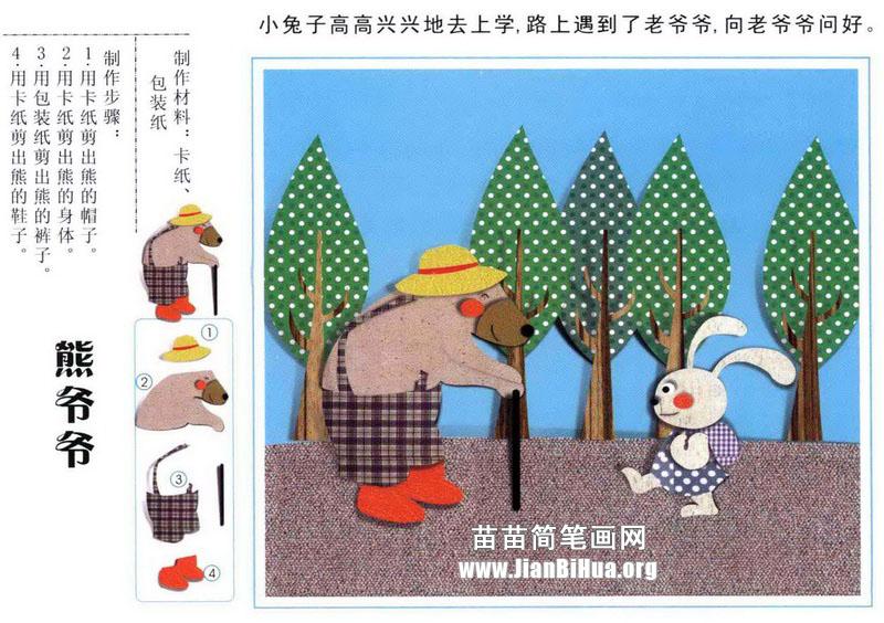 人物 窗子/制作材料:卡纸、包装纸制作步骤:1.用卡纸剪出熊的帽子。2.用...