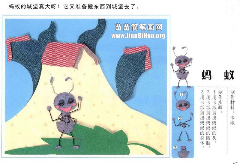 人物 蚂蚁/制作材料:卡纸制作步骤:1.用卡纸剪出蚂蚁的头。2.用卡纸剪出...