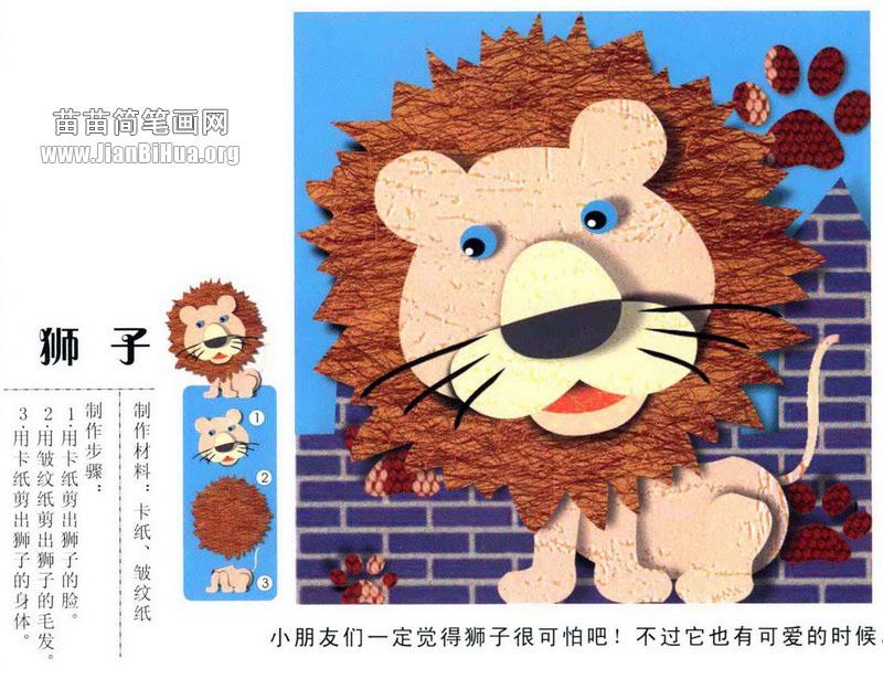 人物 狮子/制作材料:卡纸、皱纹纸制作步骤:1.用卡纸剪出狮子的脸。2.用...