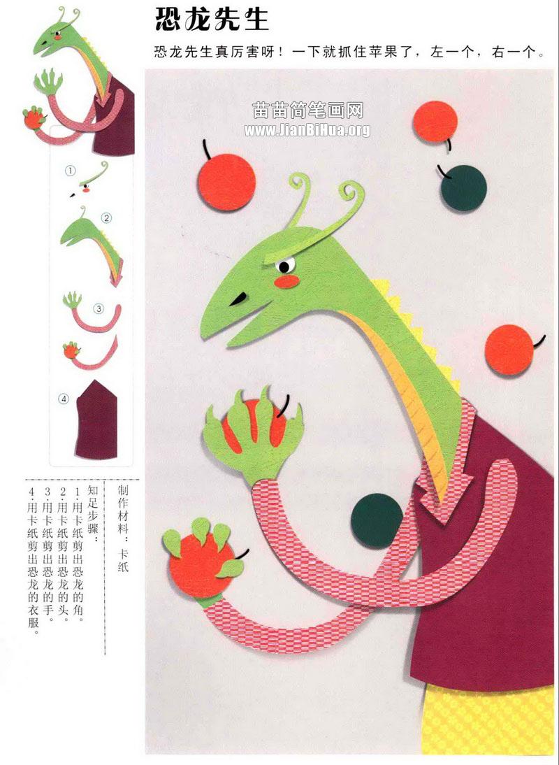 人物 卡纸/制作材料:卡纸制作步骤:1.用卡纸剪出恐龙的角。2.用卡纸剪出...