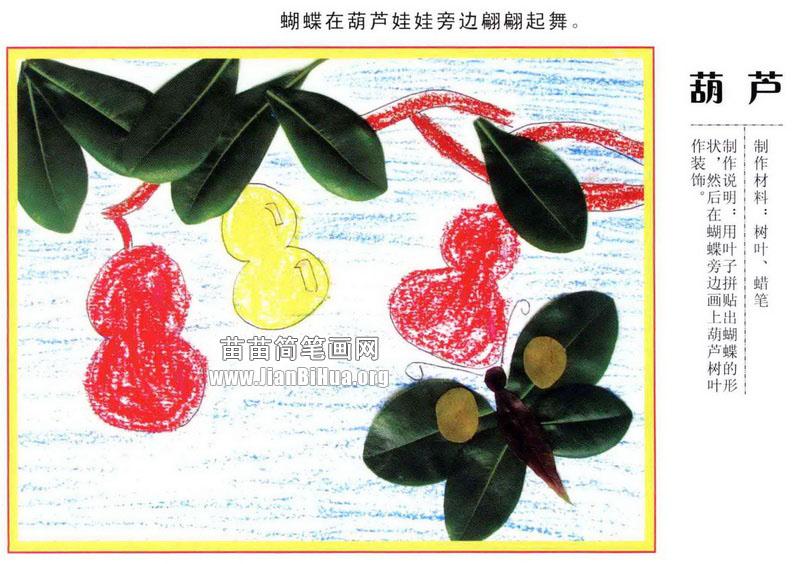 创意美术布置:葫芦; 叶子简笔画